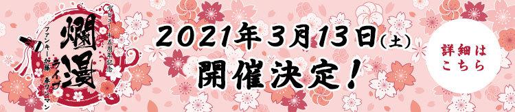 デビュー15周年記念 春ワンマン ファンキー加藤 爛漫ライブ