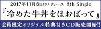 8thシングル「冷めた牛丼をほおばって」会員限定特典付きCD販売
