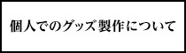 bnr_fcpc_tenbai.jpg