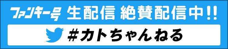 ファンキー号生配信 絶賛配信中!!