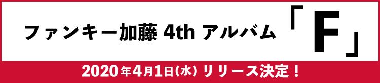 4thアルバム
