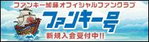 ファンキー号新規入会